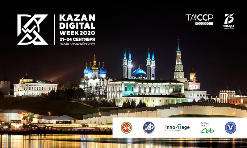 Kazan Digital Week 2020